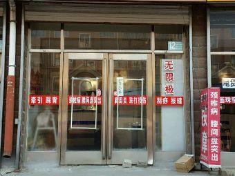 白志文保健中心