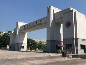 厦门理工学院(集美校区)