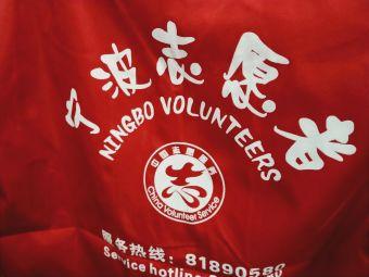 宁波市81890党员服务中心