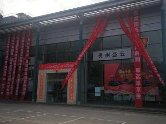 贵州盛云上汽荣威4S店