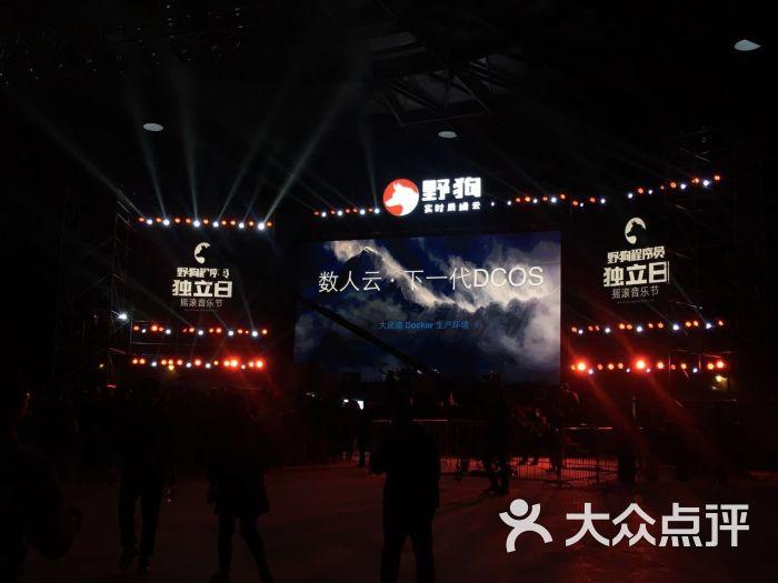 751d·park北京时尚设计广场79罐宴会厅-图片-北京