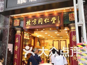 北京同仁堂(金马伦分店)