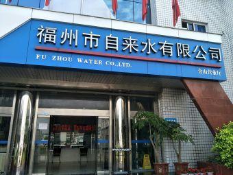 福州市自来水有限公司(仓山营业厅)