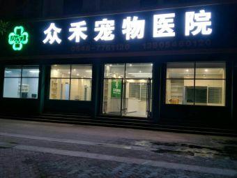 众禾宠物医院