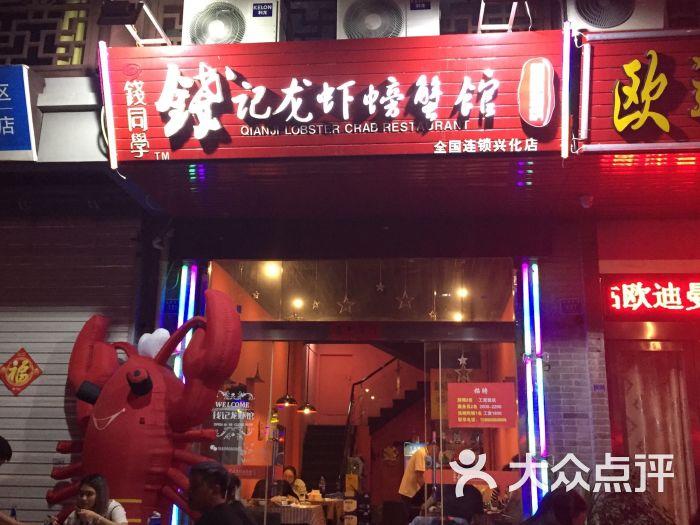 钱记美食图片馆-龙虾-兴化市螃蟹中国的美食ppt图片