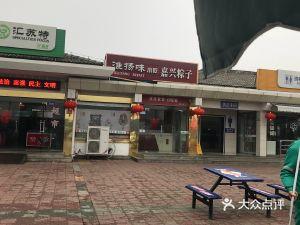 川星服务区东加油站
