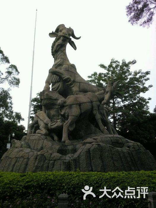 越秀公园-五羊雕像图片-广州周边游-大众点评网