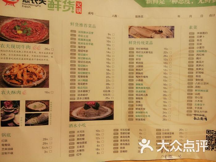 憨农夫火锅菜单图片 - 第1193张