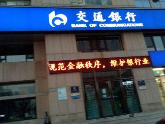 交通銀行24小时自助银行
