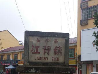 江背镇文化中心