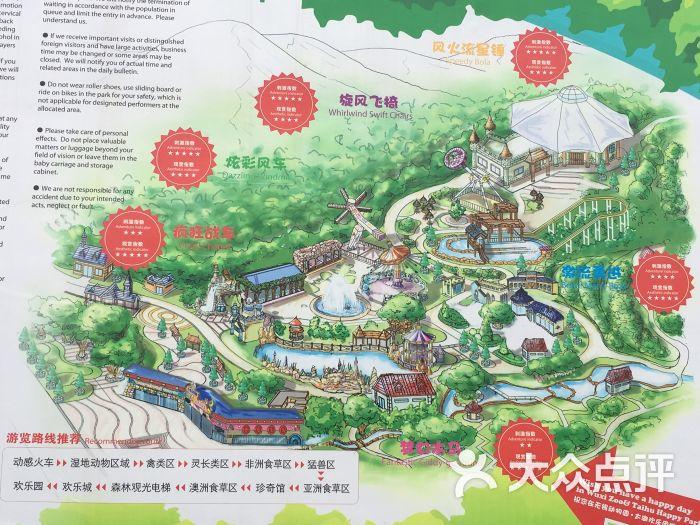 无锡动物园·太湖欢乐园图片 - 第6张