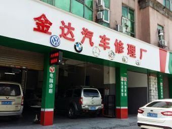 金达汽车修理厂美容养护中心