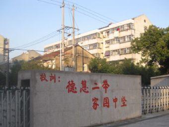 南京市第一中学(高淳分校)