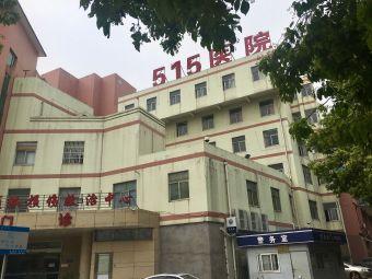 人民解放军515医院远望医院