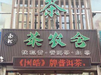 茶农舍茶店