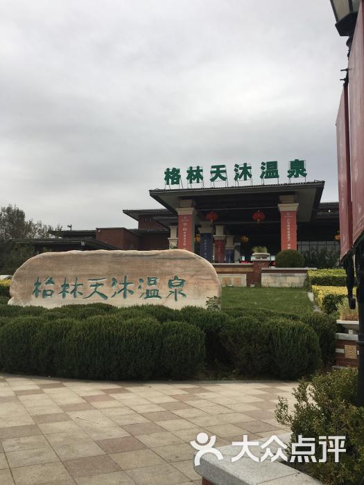 沈阳格林天沐温泉度假村外景图片 - 第1张图片
