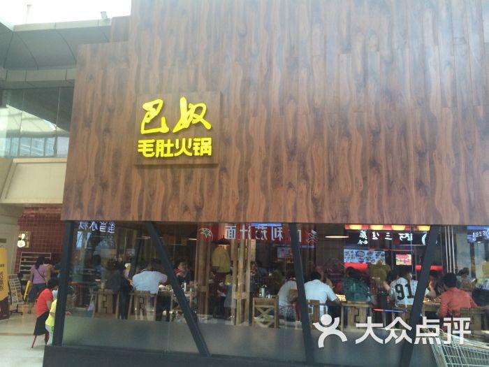 巴奴毛肚火锅(六天地店)图片 - 第6张