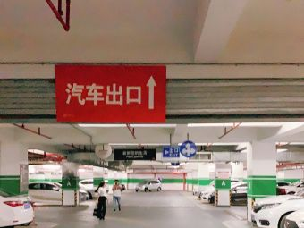 和平金丰广场停车场