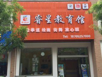 东方跆拳道(睿星店)