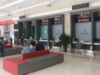 中国工商银行(新华支行营业室)