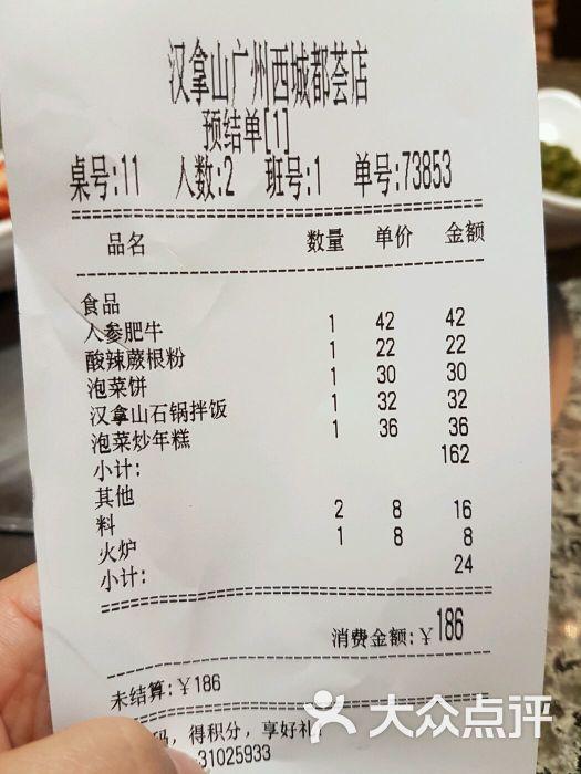 全部图片 价目表 广州圆碌碌上传的图片