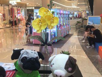 MOMO Fun Star娃娃机(爱琴海购物公园店)
