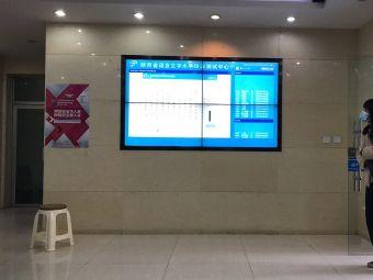 陕西省语言文字水平培训测试中心