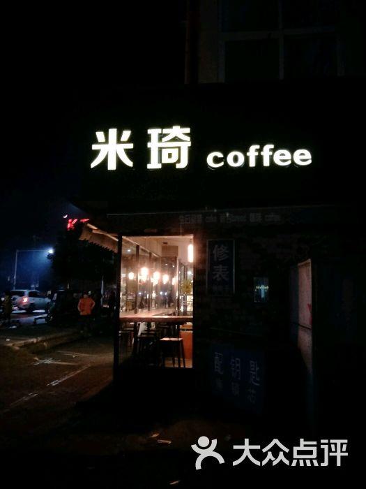 米琦蛋糕店(幼儿园店)图片 - 第1张
