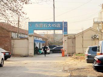 东营石大上汽大众4S店(石油大学店)