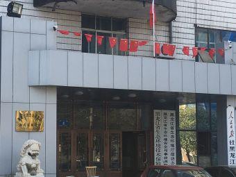 人民日报社(黑龙江分社)