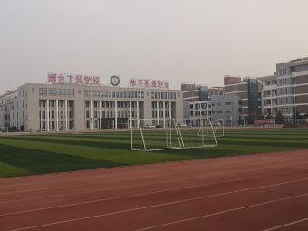 烟台工贸学校