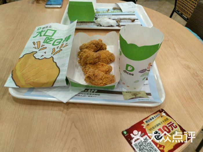 德克士(全名店)-美食-眉山东站-大众点评网大图片称美食西方图片