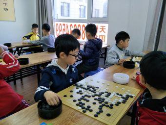 天健围棋俱乐部(中山公园店)