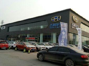 天津中远汽车贸易有限公司(吉利S级旗舰店)