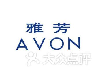 AVON(育英街店)