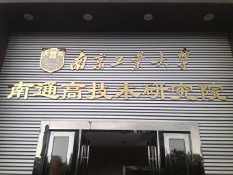 南京工业大学南通高技术研究院