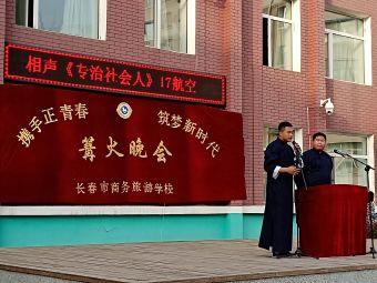 长春市商务旅游学校(民康校区)