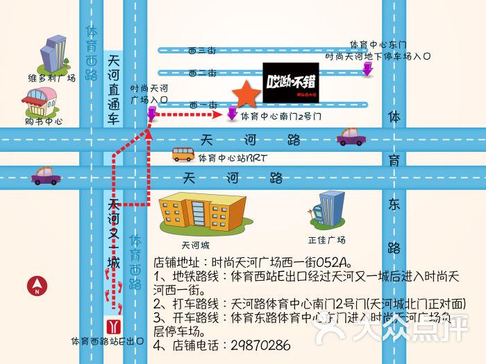 哎呦·不错 (潮汕名食)-手绘地图图片-广州美食-大众