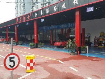 龙博士汽车服务连锁(高水店)