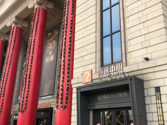 环球港游客中心