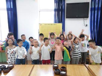 南京市清源围棋学校