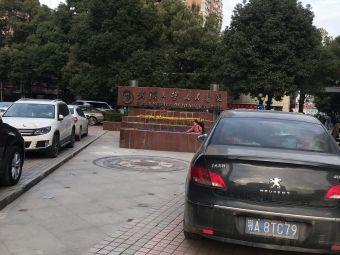 湖北省人民医院停车场