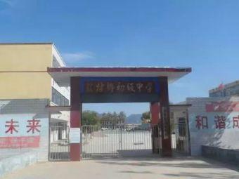 段村乡初级中学