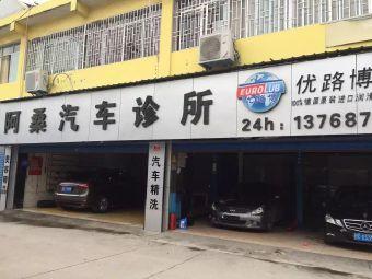 桂林市阿桑汽车修理有限公司