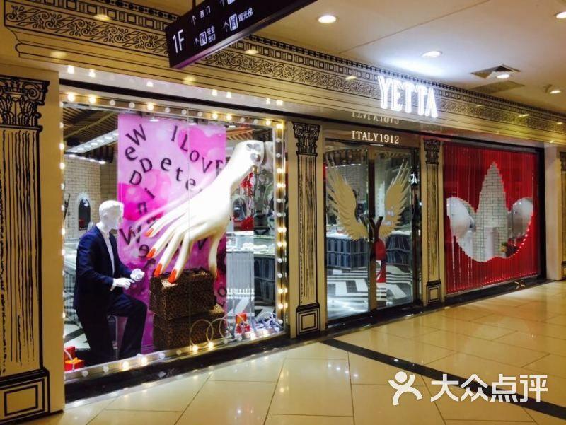 YETTA-图片-福州购物-大众点评网