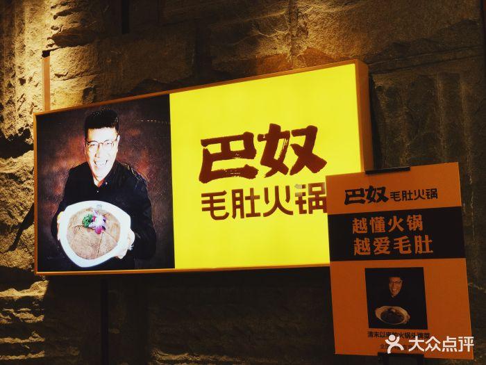 巴奴毛肚火锅(悠唐购物中心店)图片