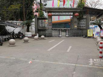 揭西县棉湖第二中学