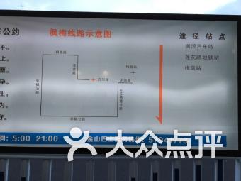 枫泾汽车站