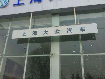 上海大众汽车