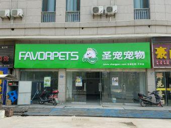 圣宠宠物店(盐城东方锦绣南城店)